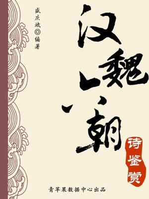 cover image of 汉魏六朝诗鉴赏