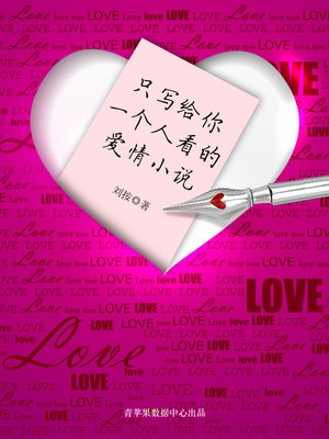 cover image of 只写给你一个人看的爱情小说