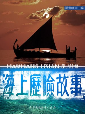 cover image of 海上历险故事