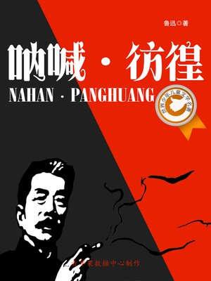 cover image of 呐喊·彷徨