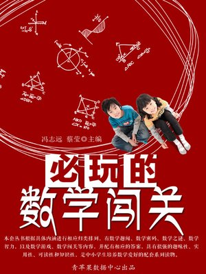 cover image of 必玩的数学闯关