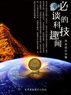 cover image of 必谈的科技趣闻