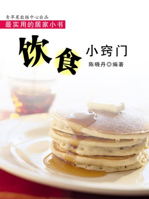 cover image of 饮食小窍门