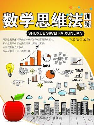 cover image of 数学思维法训练