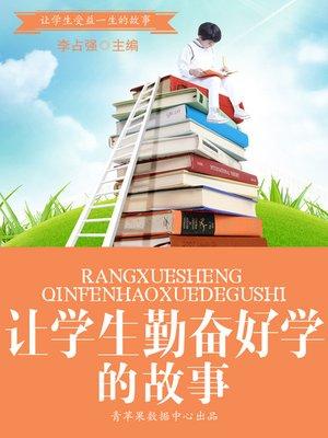 cover image of 让学生勤奋好学的故事