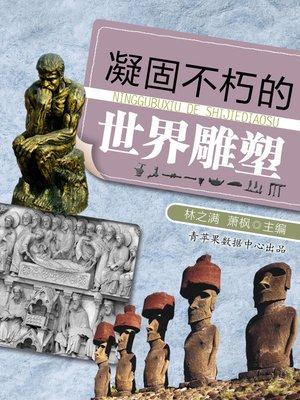 cover image of 凝固不朽的世界雕塑