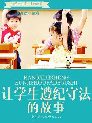 cover image of 让学生遵纪守法的故事