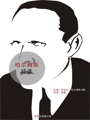 cover image of 哈尔姆斯诗选
