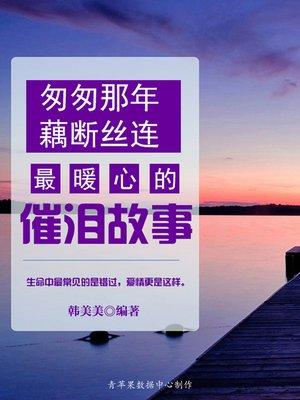 cover image of 匆匆那年藕断丝连