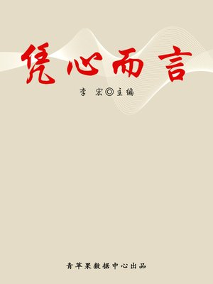cover image of 凭心而言