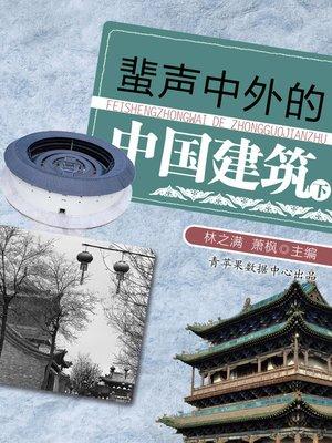 cover image of 蜚声中外的中国建筑(下)