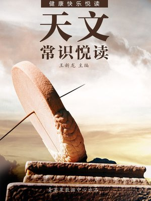 cover image of 天文常识悦读