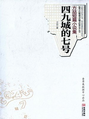 cover image of 四九城的七号