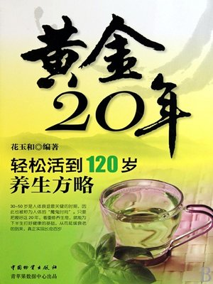 cover image of 黄金20年