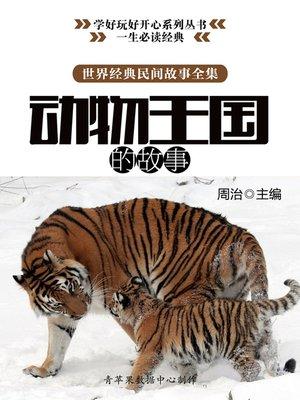 cover image of 世界经典民间故事全集:动物王国的故事
