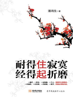 cover image of 耐得住寂寞,经得起折磨