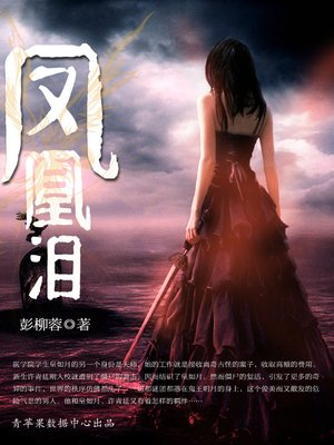 cover image of 凤凰泪