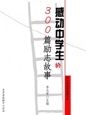 cover image of 感动中学生的300篇励志故事