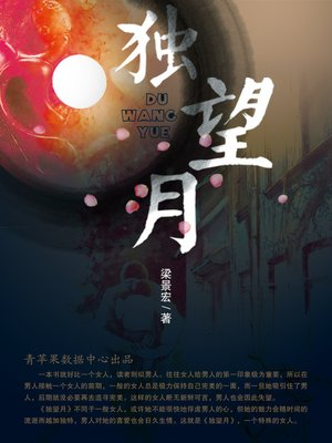 cover image of 独望月