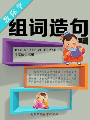 cover image of 教你学组词造句(上)