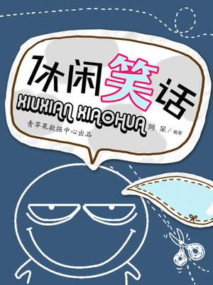 cover image of 休闲笑话