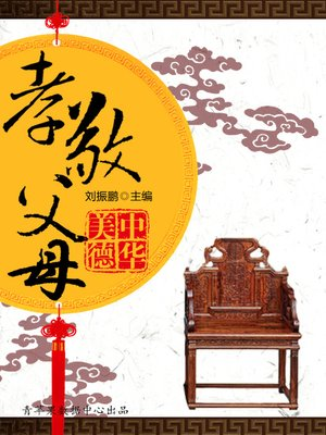 cover image of 孝敬父母