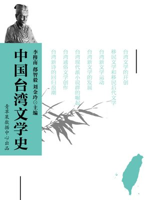 cover image of 中国台湾文学史