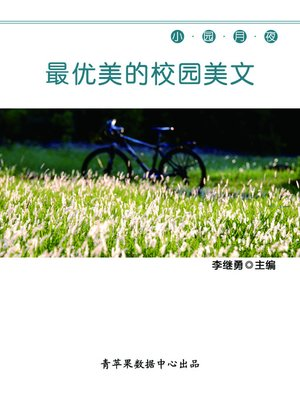 cover image of 小园月夜