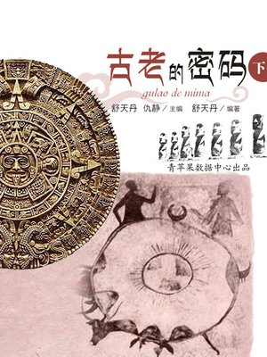cover image of 古老的密码下