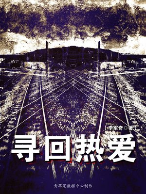 cover image of 寻回热爱