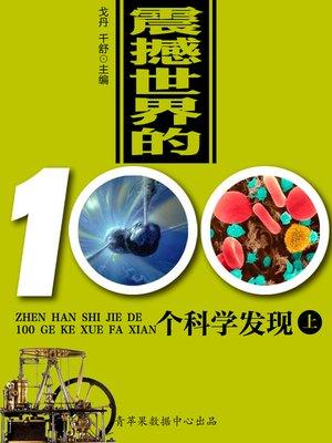cover image of 震撼世界的100个科学发现(上)