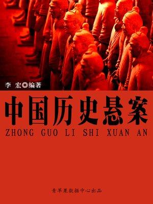 cover image of 中国历史悬案