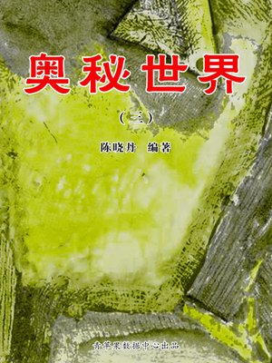 cover image of 奥秘世界3