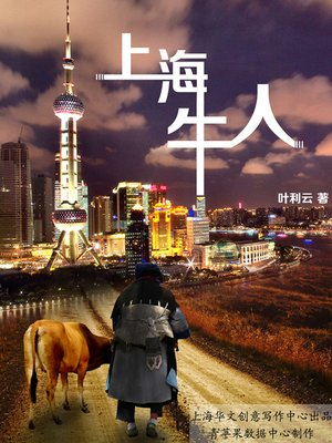 cover image of 上海牛人