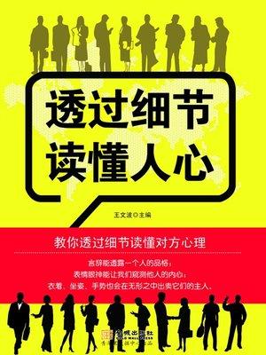 cover image of 透过细节读懂人心