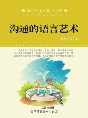 cover image of 沟通的语言艺术