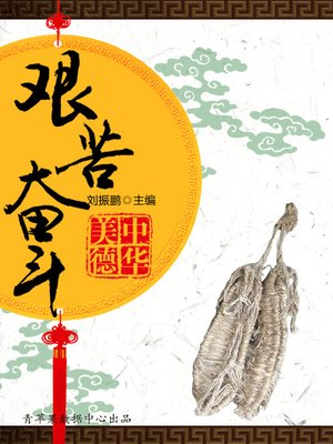 cover image of 艰苦奋斗