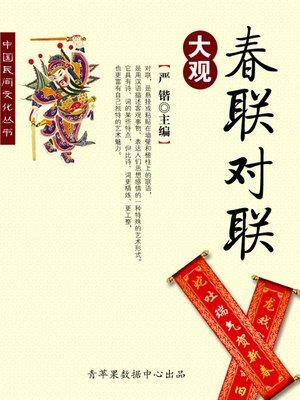 cover image of 春联对联大观