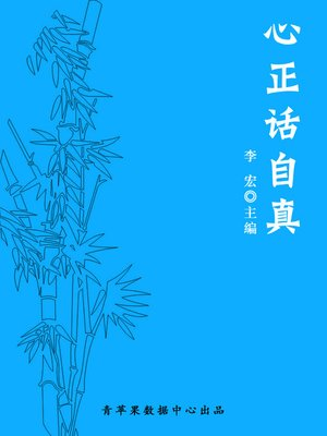 cover image of 心正话自真