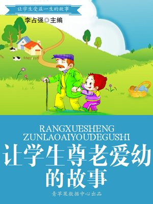 cover image of 让学生尊老爱幼的故事