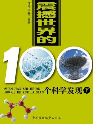 cover image of 震撼世界的100个科学发现(下)
