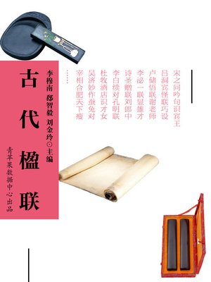 cover image of 古代楹联