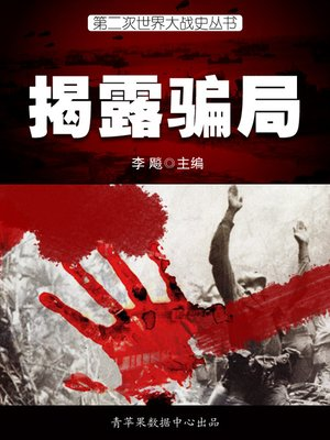 cover image of 揭露骗局