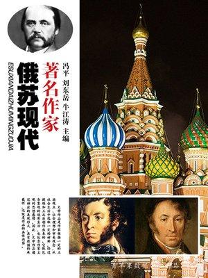 cover image of 俄苏现代著名作家