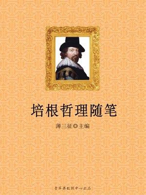 cover image of 培根哲理随笔