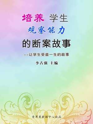 cover image of 培养学生观察能力的断案故事