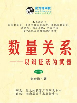 cover image of 数量关系