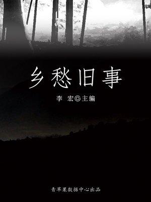 cover image of 乡愁旧事