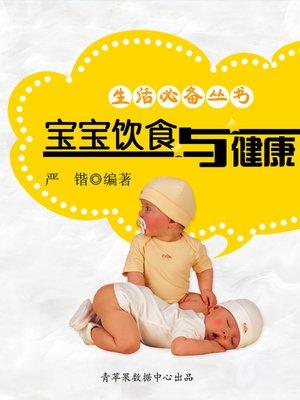 cover image of 宝宝饮食与健康
