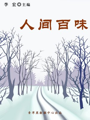 cover image of 人间百味